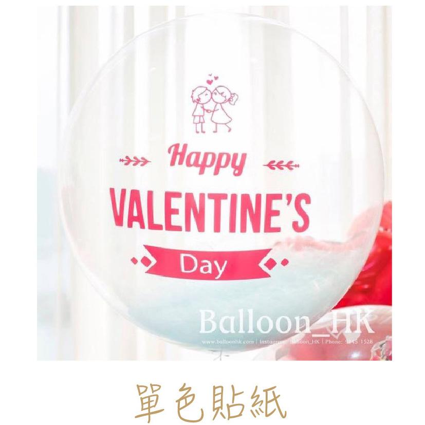 單色貼紙氣球