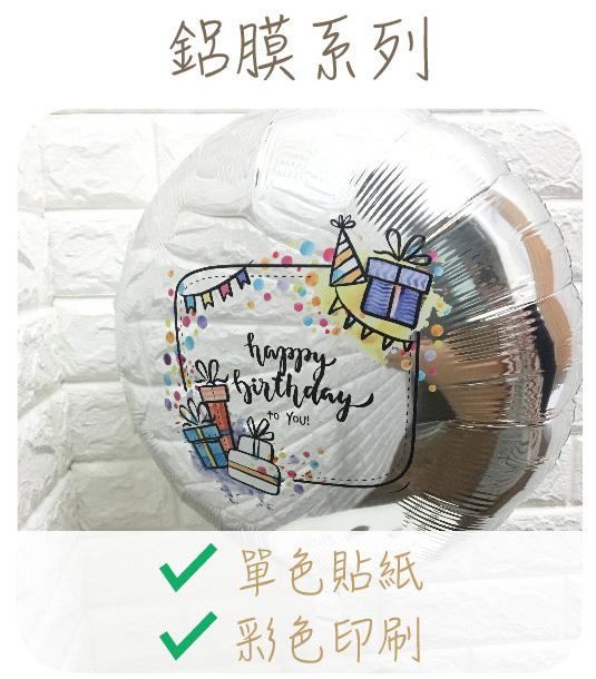 印刷鋁膜氣球