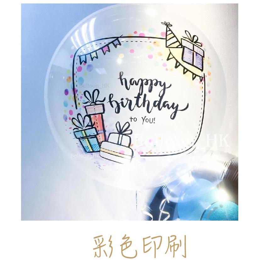 彩色印刷氣球