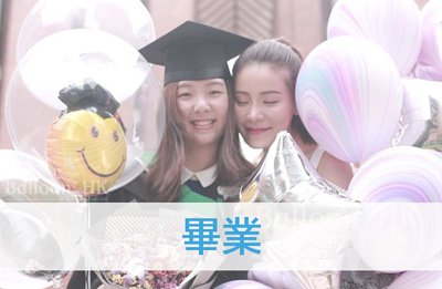 精選畢業氣球