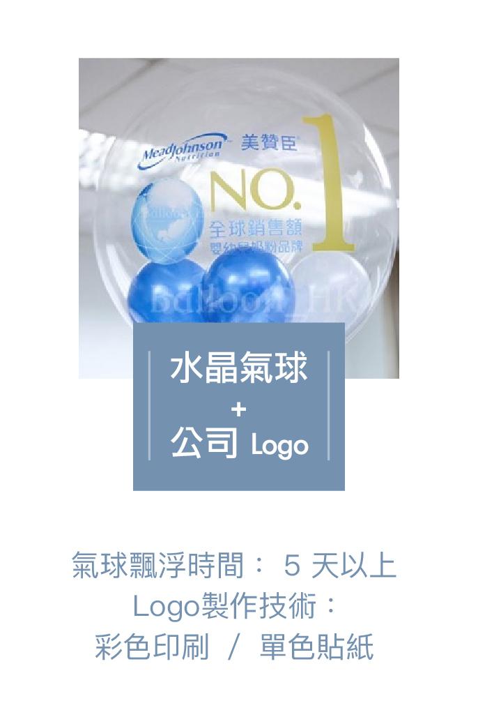 彩色印刷公司水晶氣球